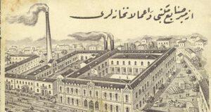 Osmanlı'nın fabrikası yoktu diyenler iyi okusun